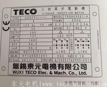 东元电机铭牌序列人才号上的数字是代表的什么意他要连胜十超然后直接挑战前三百思