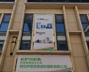 【压缩机】伊普思西安分公司正式营业