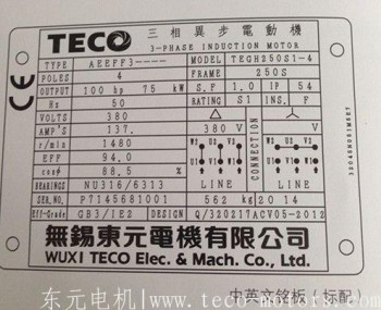 东元电机铭牌序列号上的数字是代表的什么意思