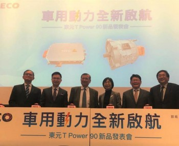 东元今日发表90KW马达及驱动器抢攻亚太市场