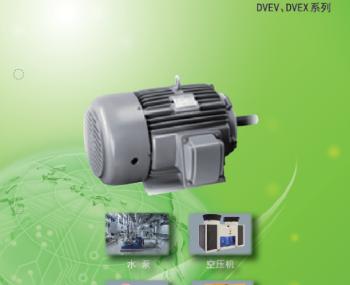 东元永磁同步电机DVEV/DVEX系列样本