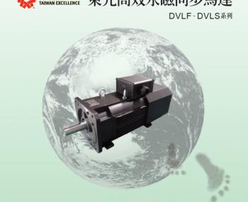 东元永磁同步电机DVLF/DVLS系列样本