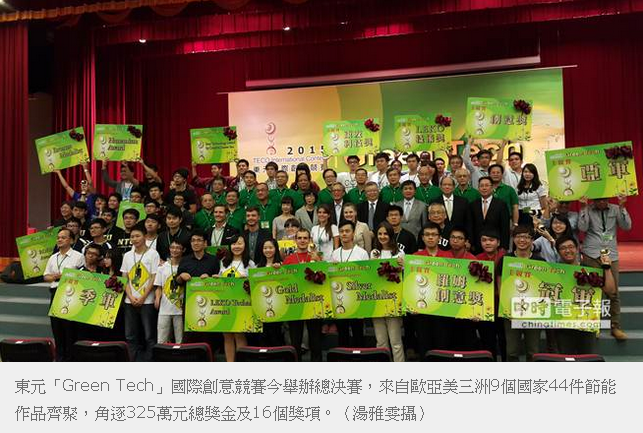 东元国际创意决赛——吸油海绵、风力发电车潜力无穷