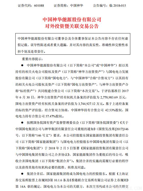 【电厂】中国神华与国电电力将组建合资公司 装机超8000万千瓦