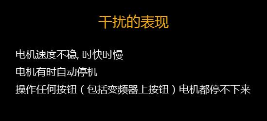 【干货】知道这些就可以搞定变频器干扰问题 变频器知识 第4张