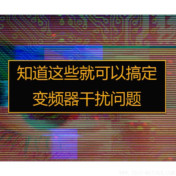 【干货】知道这些就可以搞定变频器干扰问题 变频器知识 第1张