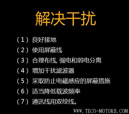 【干货】知道这些就可以搞定变频器干扰问题 变频器知识 第5张