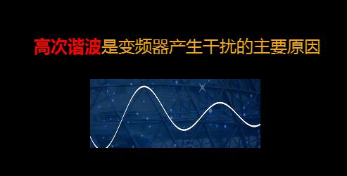 【干货】知道这些就可以搞定变频器干扰问题 变频器知识 第3张