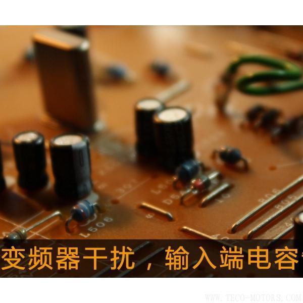 解决变频器干扰,输入端电容制作 变频器知识 第1张