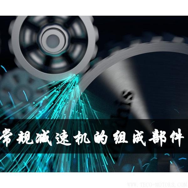 减速机的组成部件及相应作用 减速机知识