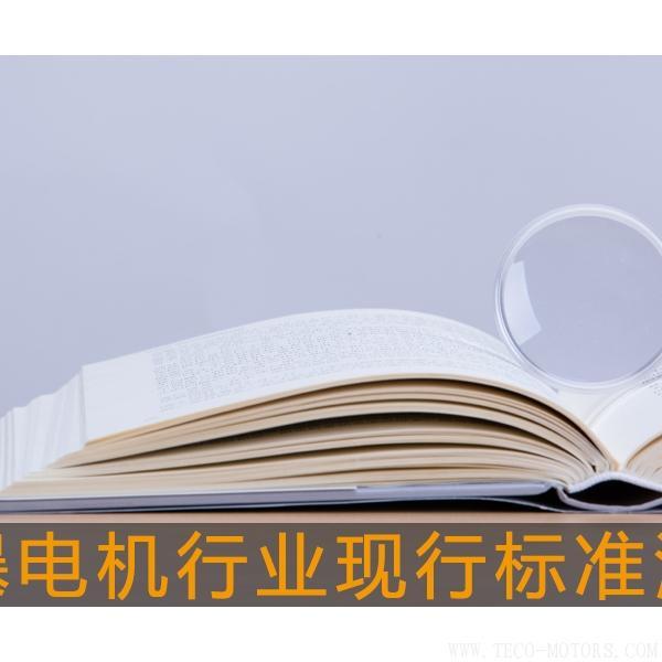 防爆电机行业现行标准清单 电机知识