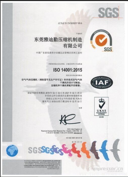 【压缩机】雅迪勤公司荣获国家级高新技术企业殊荣 行业资讯 第1张