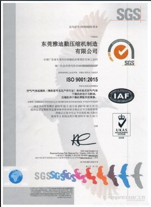 【压缩机】雅迪勤公司荣获国家级高新技术企业殊荣 行业资讯 第2张