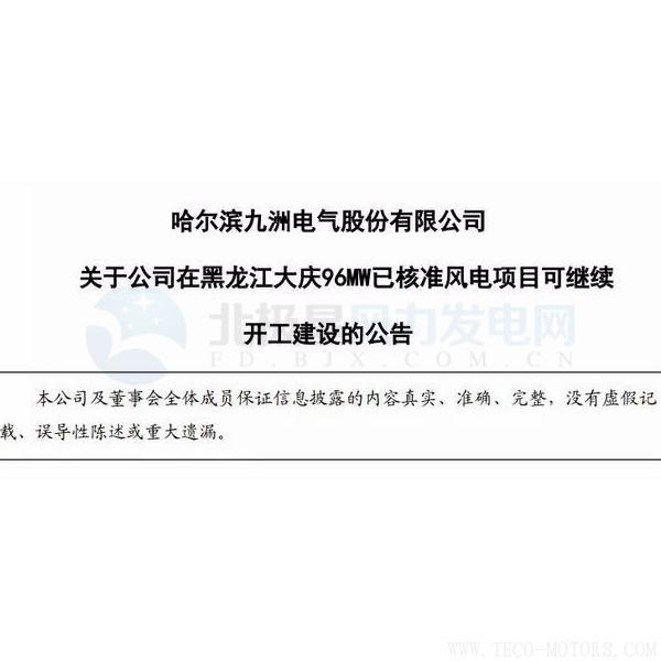 【电厂】因红色预警解除 九洲电气黑龙江大庆96MW已核准风电项目可继续开建! 行业资讯