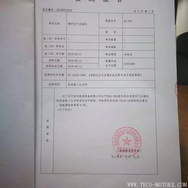 【压缩机】广东艾林克部分空压机产品通过一级能效认证 行业资讯 第2张