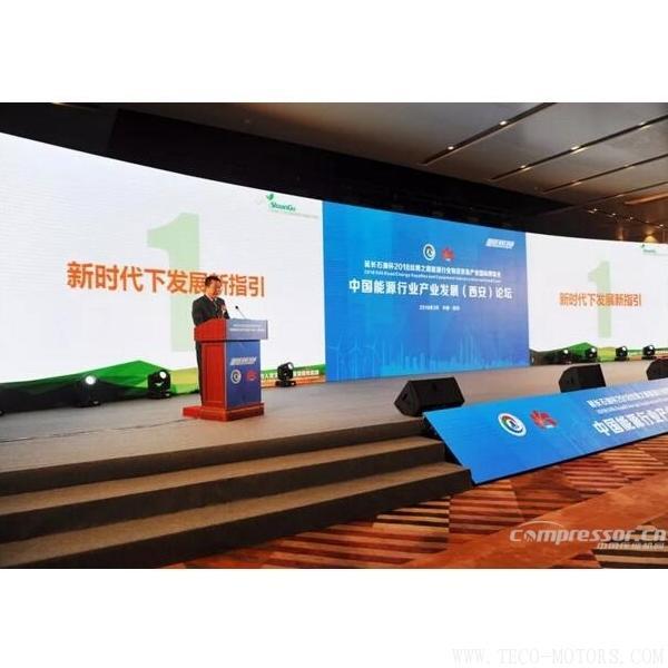 【压缩机】新时代、新能源、新机遇下的陕鼓绿色能源发展之路 行业资讯 第1张