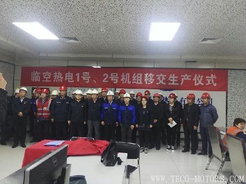 【电厂】天津临空产业区热电新建工程举行1、2号机组移交生产仪式 行业资讯