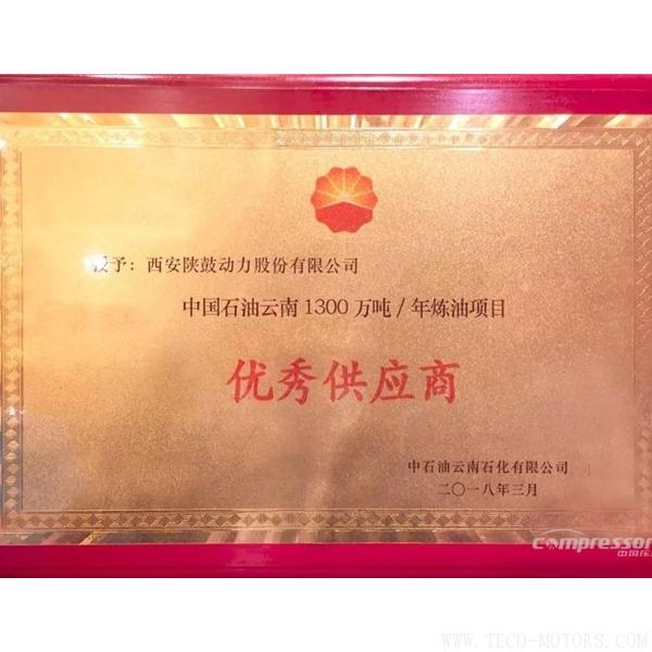"""【压缩机】陕鼓动力被评为""""优秀供应商"""" 行业资讯 第1张"""