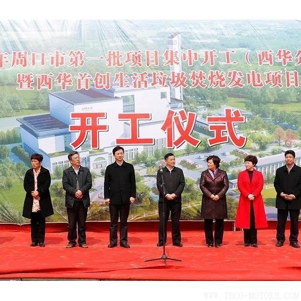 【电厂】河南西华首创生活垃圾焚烧发电项目正式开工 行业资讯 第1张