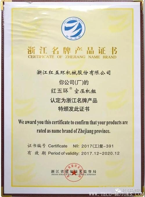 """【压缩机】""""红五环空压机组""""再次被认定为浙江名牌产品 行业资讯"""