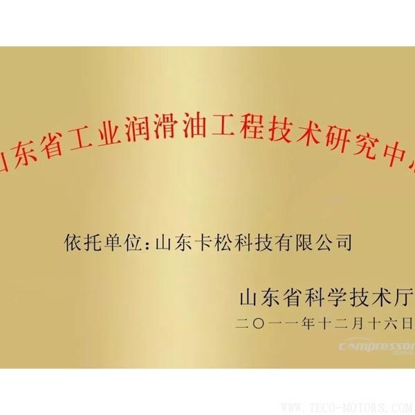 """【压缩机】卡松科技建设的""""山东省工业润滑油工程技术研究中心""""评估良好 行业资讯"""