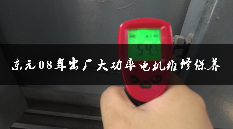 东元08年出厂大功率电机维修保养 业绩案例 第1张