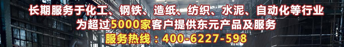 东元电机服务5000家客户