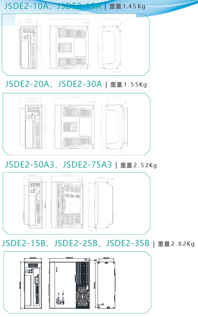 东元JSDE2伺服驱动器安装尺寸图.png