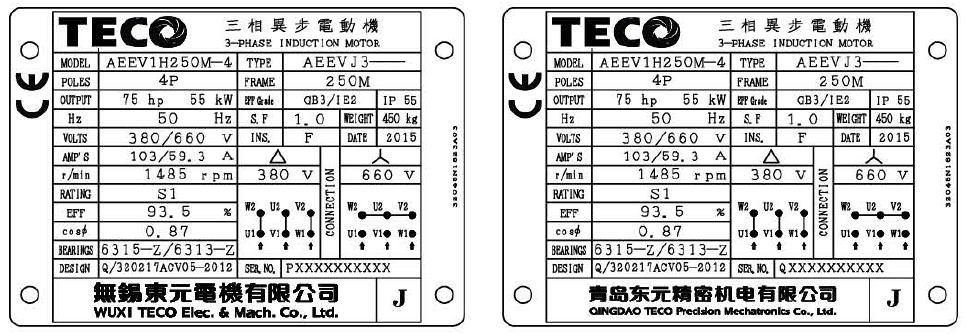 AEEV2N机型铭牌信息