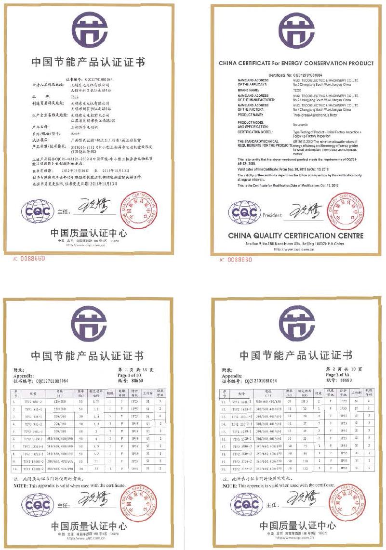 AEEV2N机型节能证书