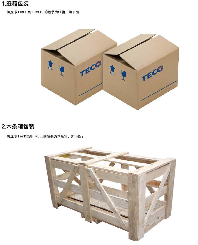 AEEV2N机型包装